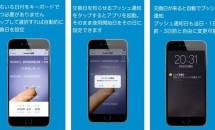 iPhone/iPadアプリセール 2016/9/19 – 『コンタクトレンズ消費期限』や『結び方達人』などが無料に
