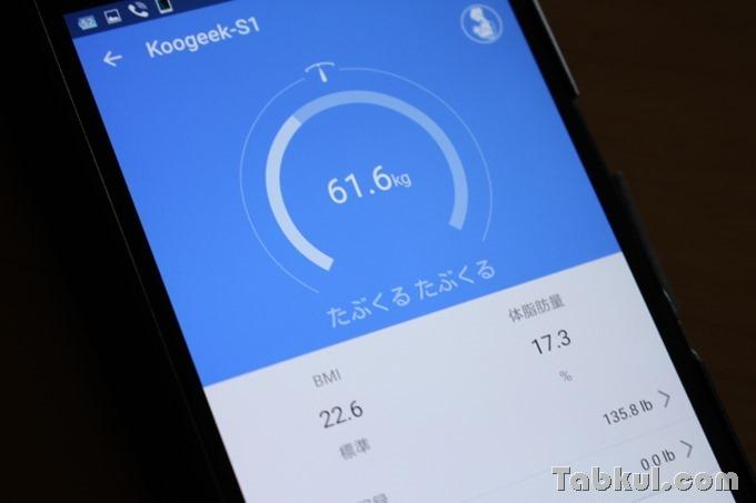 koogeek-smartscale.review-IMG_5842