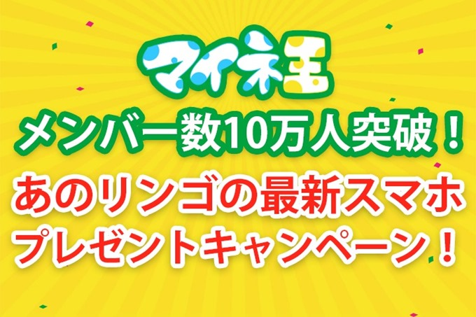mineo-news-160910
