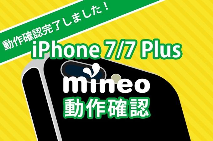 mineo-news-160916