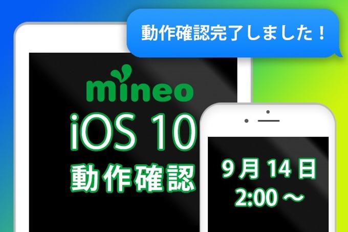 mvno-news-160914.1