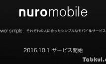ソニー、 新モバイル通信サービス『nuroモバイル』発表―発売日・料金プラン #格安SIM