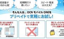 OCN モバイル ONE プリペイド、セブン-イレブンでチャージIDを9/30発売+キャンペーン