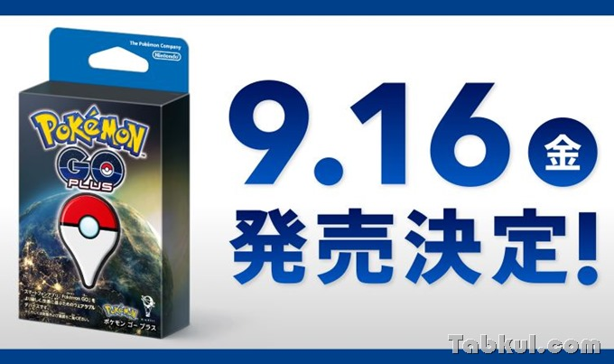 pokemongo-news-160908