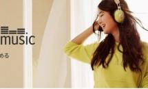 アマゾンとパンドラ、それぞれ音楽配信サービスを数週間以内に開始か