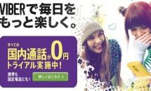 楽天モバイル、050番号付きデータ通信を月645円~『050データSIM powered by Viber』発表