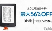 9/25まで、電子書籍リーダーKindle/Paperwhiteが3,980円となるクーポン配布中