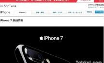 ソフトバンク、iPhone 7/7 Plusの機種代金(スマ放題/ホワイトプラン加入時)を発表―発売日