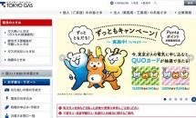 東京ガスが格安スマホに参入へ、11月より販売開始