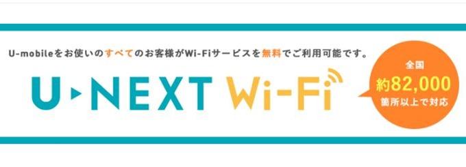 u-netxt-160912