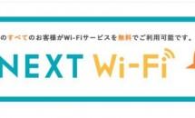 公衆無線LAN『U-NEXT Wi-Fi』の利用スポットを倍増、U-mobile PREMIUMユーザーも利用可能に