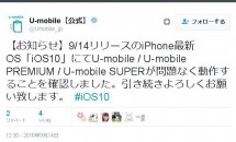 U-mobile/LINEモバイル/BIGLOBEも「iOS10」の動作確認結果を発表 #格安SIMカード #MVNO