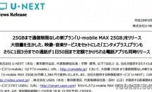 U-mobile MAX 25GB 発表、月2380円でデータ通信25GBを実現―キャンペーン