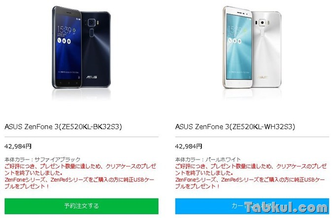 ASUS-ZenFone-3-ZE520KL_01