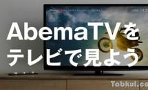 映像配信AbemaTV、新たに「Fire TV」「Fire TV Stick」対応でテレビ視聴可能に