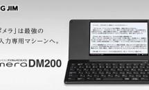 早くも値下げ価格に、ATOK+Wi-Fi搭載の文章入力マシン『ポメラ DM200』本日発売―旧モデルとの価格差、液晶保護フィルムも登場