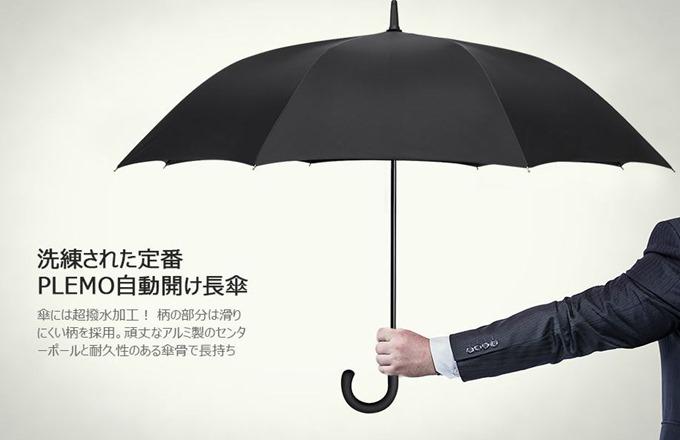 PLEMO-Umbrella-Review-01