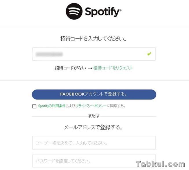 Spotify-161001.1