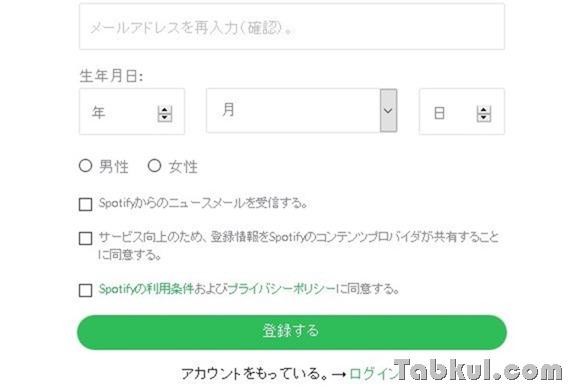 Spotify-161001.2