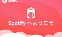 「Spotify へようこそ」招待コード到着、アカウント登録からPC版インストール・試聴までレビュー