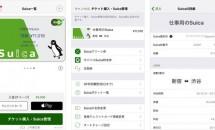 JR東日本、iOS向けSuicaアプリ配信開始