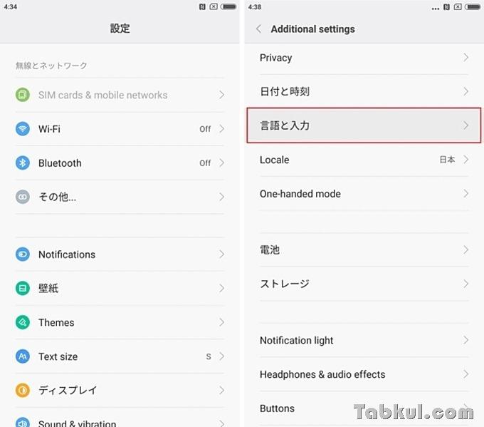 Xiaomi-Mi5-docomo-FomaPlusArea-Review-01