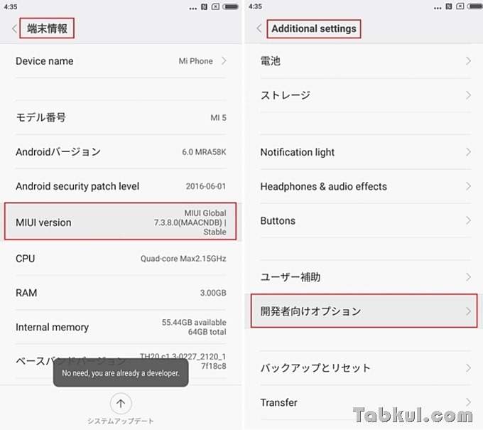 Xiaomi-Mi5-docomo-FomaPlusArea-Review-02