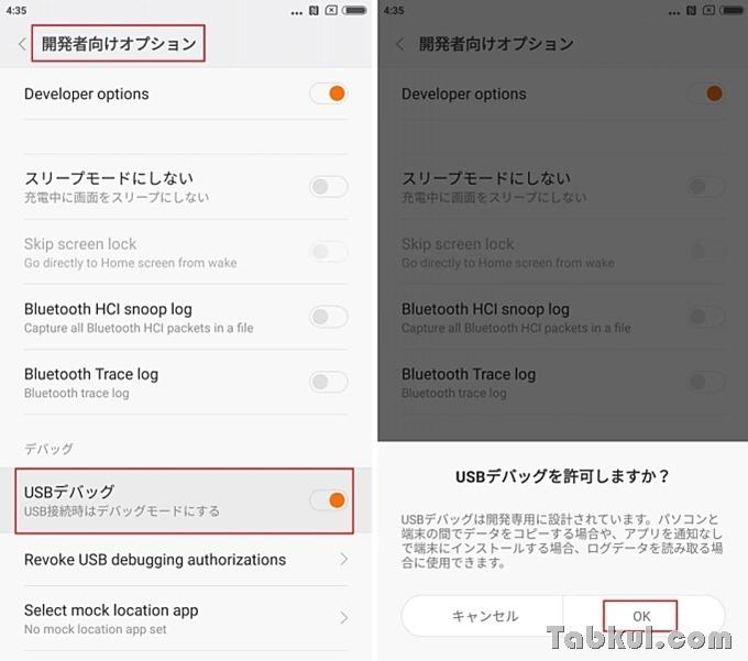 Xiaomi Mi5のドコモFOMAプラスエリア化(USBデバッグ~ドライバ導入など
