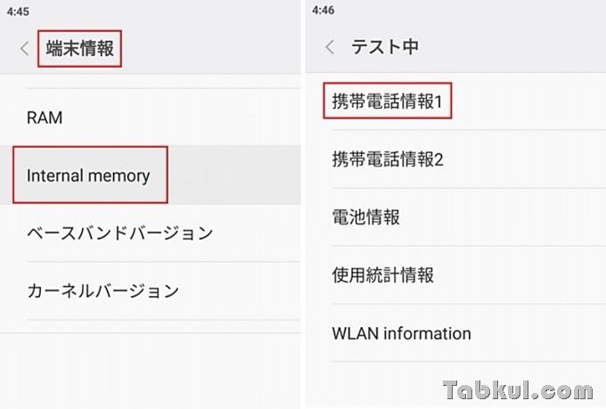 Xiaomi-Mi5-docomo-FomaPlusArea-Review-04