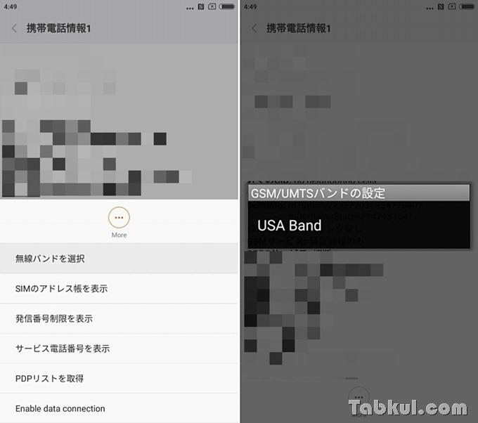 Xiaomi-Mi5-docomo-FomaPlusArea-Review-05