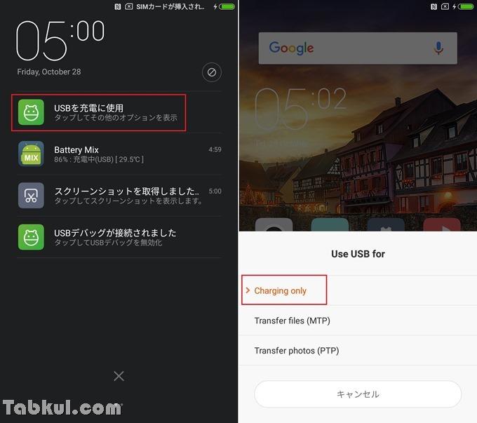 Xiaomi-Mi5-docomo-FomaPlusArea-Review-07
