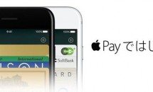 Apple Pay決済に対応するアプリ特集「Apple Payではじめよう」公開