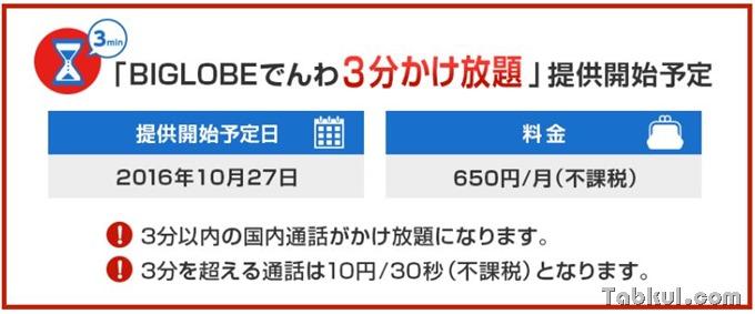 biglobe-news-161005