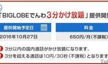 BIGLOBE SIM、月額650円の「BIGLOBEでんわ3分かけ放題」発表