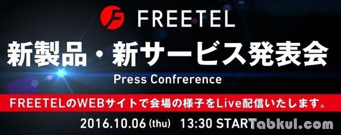 freetel-news-161005.1