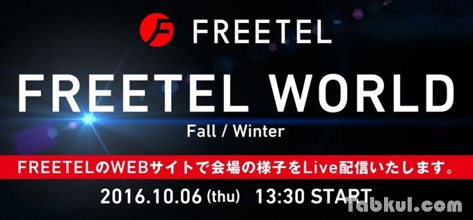 freetel-news-161005