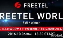 FREETEL、新製品・新サービス発表会の10/6開催を発表―ライブ中継URL