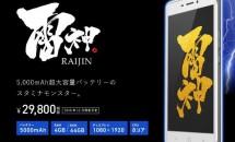 FREETEL 5.5型『RAIJIN 雷神』発表、DSDS対応RAM4GB/5000mAhバッテリーなどスペックと価格・対応周波数