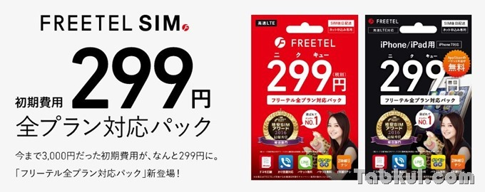freetel-news-161006.07