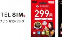 プラスワン、初期費用299円の格安SIMカード『FREETEL SIM 299円 全プラン対応パック』発売・販売店