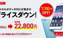 FREETEL、5.2型『SAMURAI REI』の価格29,900円→22,800円へ値下げ