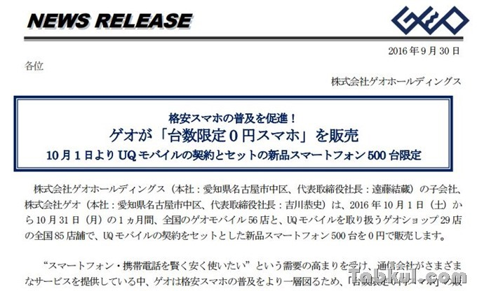 geo-news-161001