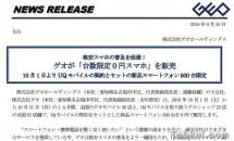 500台限定、ゲオがUQモバイル格安SIMセットで新品スマホ0円で販売