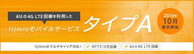 iijmio-news-1610-01
