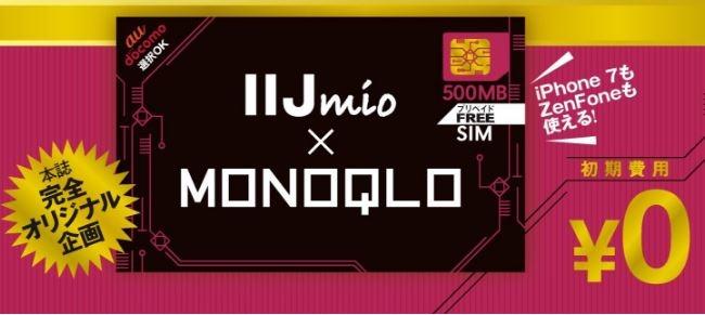 iijmio-news-1610-07