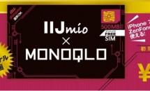 雑誌代680円でIIJmioプリペイドSIM(月額移行0円)付属、MONOQLO12月号が予約受付中/特典も