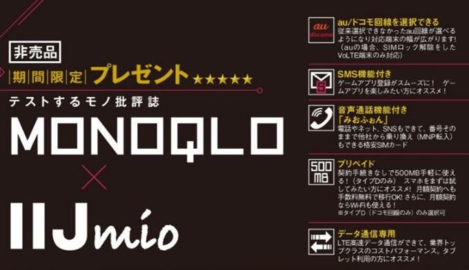 iijmio-news-1610-08