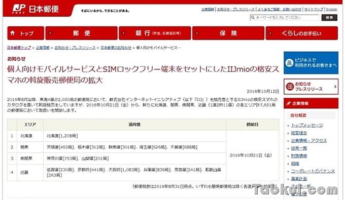 iijmio-news-1610-12.0
