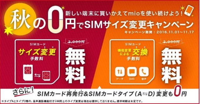 iijmio-news-161029.1