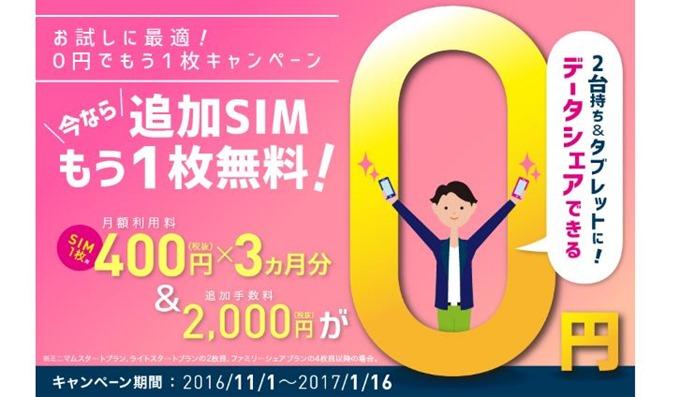 iijmio-news-161029